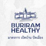 """""""บุรีรัมย์""""วางกฎเหล็ก BURIRAM HEALTHY MODEL """"เปิดบ้าน ปิดเมือง"""" 1 พ.ค."""