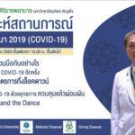 คณบดีแพทย์ศาสตร์ศิริราชชี้ไทยพร้อมคลายล็อคมาตรการคุมเข้ม เชื่อคนไทยรวมใจทุกภาคส่วนชนะโควิด-19