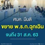 ศบค. มีมติ ขยาย พ.ร.ก.ฉุกเฉิน ทั่วประเทศออกไปอีก 1 เดือน (จนถึงวันที่ 31 สิงหาคม 2563) โดยจะเป็นกฎหมายเชิงป้องกัน เพื่อการแก้ไขปัญหา