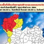 """ประกาศกรมอุตุนิยมวิทยา """"พายุฝนฟ้าคะนองและลมกระโชกแรงบริเวณประเทศไทยตอนบน (มีผลกระทบตั้งแต่วันที่ 7-9 กุมภาพันธ์ 2564)ฉบับที่ 6 ลงวันที่ 07 กุมภาพันธ์ 2564"""
