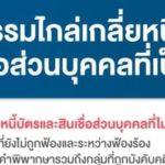รัฐบาลเชิญชวนผู้มีปัญหาบัตรเครดิต-สินเชื่อส่วนบุคคล รับข้อเสนอไกล่เกลี่ย บรรเทาผลกระทบจากสถานการณ์โควิด ธนาคารแห่งประเทศไทยเปิดแนวทางแก้ไขหนี้ ทั้งหนี้ในระบบและหนี้นอกระบบ