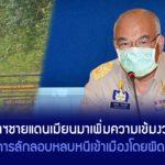 กระทรวงมหาดไทยสั่งการผู้ว่าราชการจังหวัดชายแดนเมียนมา เพิ่มความเข้มงวดพื้นที่ชายแดน สกัดกั้นการลักลอบหลบหนีเข้าเมืองโดยผิดกฎหมาย