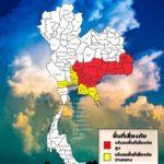 """ประกาศกรมอุตุนิยมวิทยา """"พายุฤดูร้อนบริเวณประเทศไทยตอนบน (มีผลกระทบถึงวันที่ 4 มีนาคม 2564)""""ฉบับที่ 4"""