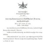 ราชกิจจานุเบกษา ประกาศพ.ร.ฎ.เรียกประชุมสภาสมัยวิสามัญ 17 มีนาคม