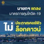 นายกรัฐมนตรียืนยันยังไม่ประกาศเคอร์ฟิวและไม่ล็อกดาวน์ พร้อมจัดหาวัคซีนป้องกันโควิด-19 ชนิดอื่น เพิ่มเติม มั่นใจคนไทยร่วมมือประเทศไทยต้องชนะ