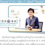 """""""ครูกัลยา"""" รมช.ศึกษา เร่งพัฒนา 6 ทักษะเด็กไทย วางรากฐานเพิ่มความสามารถทางการแข่งขันของประเทศในอนาคต ประเดิมคลอดแบบเรียน Unplugged Coding ประถมต้น ในโรงเรียนพื้นที่ห่างไกล"""