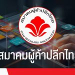 สมาคมผู้ค้าปลีกไทย และสมาคมศูนย์การค้าไทย ร่วมสู้โควิด-19 ประกาศเลื่อนเวลาปิดห้างสรรพสินค้าทั่วประเทศเป็น 21.00 น. เริ่ม 15 เม.ย. จนกว่าสถานการณ์จะคลี่คลาย