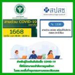 กระทรวงสาธารณสุขยืนยันคนไทยที่ติดเชื้อโควิด 19 ทุกคนจะต้องได้รับการรักษาฟรี มีเตียงรองรับทั้งโรงพยาบาลรัฐ เอกชน และมี Hospitel เสริม หากตรวจพบเชื้อแล้วยังไม่ได้เตียง โทรสายด่วนกรมการแพทย์ 1668 หรือ สายด่วน สปสช. 1330