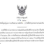 นายกรัฐมนตรีจัดตั้งศูนย์บูรณาการแก้ไขสถานการณ์โควิด-19 ในพื้นที่กรุงเทพมหานครและปริมณฑล เร่งควบคุมการแพร่ระบาดคลัสเตอร์คลองเตย