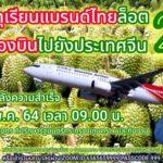 """""""เฉลิมชัย""""ทุบสถิติขายทุเรียนไทยไปจีนล็อตสอง45นาทีเต็มลำ25ตันกว่าหมื่นลูก ชาวเมืองซีอานตื่นเต้นขึ้นป้ายต้อนรับถึงสนามบิน """"อลงกรณ์""""เผยเคล็ดลับแพลตฟอร์มพรีออเดอร์เตรียมขยายผลสินค้าเกษตรอื่นๆ"""