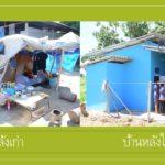ผอ.ศูนย์ BLUE House ปชป.' ร่วมกับ 'นศ.ปปร. รุ่นที่ 24' มอบบ้านใหม่ให้สองพี่น้องเรียนดีแต่ยากจนที่กาญจนบุรี พร้อมมอบอุปกรณ์การเรียนการสอนให้ ร.ร. วัดดอนชะเอม