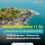 """นายกฯ เชิญ 3 สถาบัน หอการค้า/สภาอุตสาหกรรม /สมาคมธนาคารไทย และสมาพันธ์เอสเอ็มอีไทย ร่วมหารือช่วย SMEs ฝ่าวิกฤตโควิด-19 ขณะที่ภาคเอกชนขานรับ """"ภูเก็ตแซนด์บ็อกซ์"""" ขอใช้เป็น """"โมเดล"""" เปิดกิจกรรมเศรษฐกิจในพื้นที่เป้าหมาย"""