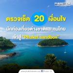 """ตรวจเช็ค 20 เงื่อนไข นักท่องเที่ยวต่างชาติและคนไทย เข้าสู่ """"Phuket Sandbox"""""""