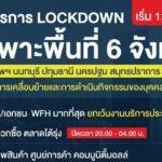 มาตรการ LOCKDOWN เฉพาะพื้นที่ 6 จังหวัด : กรุงเทพฯ นนทบุรี ปทุมธานี นครปฐม สมุทรปราการ สมุทรสาคร