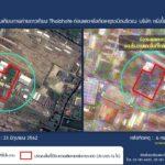 ภาพจากดาวเทียม Landsat 5 , Sentinel 2 และไทยโชต แสดงให้เห็นพื้นที่โรงงานหมิงตี้เคมีคอล เปรียบเทียบก่อนและหลังเกิดเหตุระเบิด