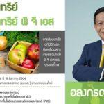 """เดินหน้า""""5ยุทธศาสตร์เฉลิมชัย""""ฝ่าวิกฤติโควิด กระทรวงเกษตรฯผนึกเครือข่ายเกษตรอินทรีย์คิกออฟสภาเกษตรอินทรีย์พีจีเอส.ครั้งแรกในประเทศไทย เล็งเป้าตลาดแสนล้านปั้นไทยฮับอาเซียน"""
