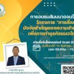"""องค์การสวนสัตว์แห่งประเทศไทย จัดสัมมนาโครงการ""""การสื่อสารปัจจัยสำคัญของความสำเร็จเพื่อการทำธุรกิจแนวใหม่"""""""