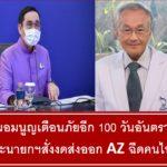 หมอมนูญ เตือน 100 วันอันตราย แนะนายกรัฐมนตรี ใช้อำนาจงดการส่งออกวัคซีนที่ผลิตที่ Siam Bioscience ให้ประเทศอื่นชั่วคราวฉีดให้คนไทย เพื่อลดจำนวนผู้ที่ต้องเข้า รพ.และเสียชีวิต