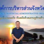 """จังหวัดภูเก็ตตอกย้ำและเชิญชวนท่องเที่ยวภูเก็ตตามโครงการ """"ภูเก็ต แซนด์บ็อกซ์"""" เปิดต้อนรับนักท่องเที่ยวชาวไทยและชาวต่างชาติที่ได้รับการฉีดวัคซีนป้องกันโควิด-19 ครบ 2 โดส"""