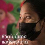 แรงงานอาหารทะเลไทย ค่าจ้างไม่พอชนเดือน ไม่เท่าเทียมชาย-หญิง เจอโควิด-19 ซ้ำเติม