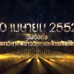 สภาวิชาชีพข่าววิทยุและโทรทัศน์ไทยเปิดตัวกรรมการบริหารชุดใหม่