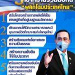"""นายกรัฐมนตรีประกาศแผนพัฒนาเศรษฐกิจและสังคมแห่งชาติฉบับที่ 13 กำหนด 5 เป้าหมาย """"พลิกโฉมประเทศไทย"""""""