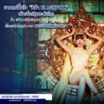 """นายกรัฐมนตรีสั่งเดินหน้าหนุนเยาวชนไทยสร้างชื่อตามรอย """"ลิซ่า BLACKPINK"""" ส่งเสริมวัฒนธรรมที่มีศักยภาพ 5 F เพิ่มมูลค่าเศรษฐกิจสร้างสรรค์"""