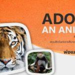 องค์การสวนสัตว์แห่งประเทศไทยฯเชิญชวนปันน้ำใจช่วยเหลือสัตว์ป่าภายในสวนสัตว์ทั่วประเทศ เพื่อร่วมเป็นส่วนหนึ่งในการดูแลพัฒนาคุณภาพชีวิตสัตว์ป่า ในช่วงการระบาดของโควิด 19
