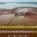 กรมชลประทานเร่งระบายน้ำในแม่น้ำมูลลงโขง รอรับน้ำเหนือ สามารถซ่อมทำนบดินไซด์งานก่อสร้างอาคารระบายน้ำอ่างฯลำเชียงไกร(ตอนล่าง)เสร็จแล้ว