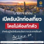 นายกรัฐมนตรีประกาศผ่านโทรทัศน์รวมการเฉพาะกิจเปิดรับนักท่องเที่ยวเข้าไทย โดยไม่ต้องกักตัว สำหรับผู้ฉีดวัคซีนครบโดส จากประเทศเสี่ยงต่ำ เริ่ม 1 พ.ย. 64