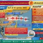 """ประกาศกรมอุตุนิยมวิทยา""""พายุ """"คมปาซุ""""ฉบับที่ 7 ลงวันที่ 13 ตุลาคม 2564"""